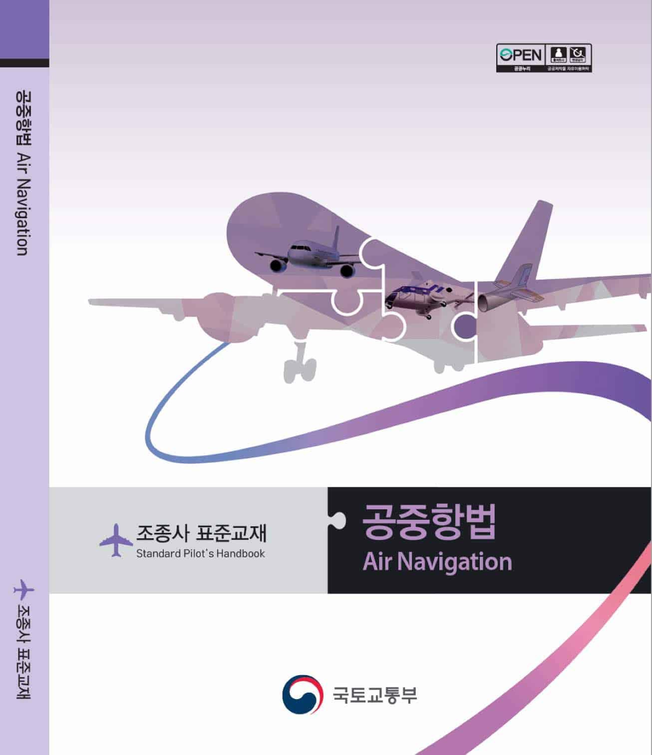 [국토부] 공중항법 조종사표준교재