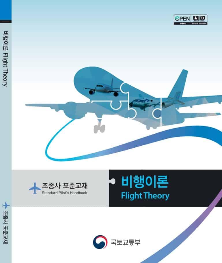 [국토부] 비행이론 조종사표준교재