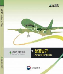 [국토부] 항공법규 조종사 표준교재